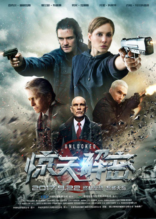 unlocked movie review the blog